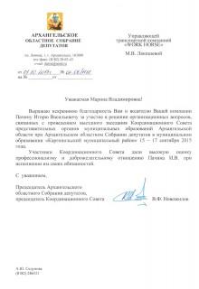 Архангельское областное собрание депутатов
