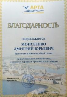 Архангельская региональная транспортная ассоциация